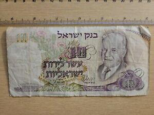 🇮🇱 Israel 10 Lirot 1968 P-35 banknote 092021-11