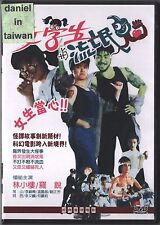 Kung Fu Student AKA Magic Girl ( / 女學生與流氓鬼 Taiwan 1989) DVD TAIWAN ENGLISH SUBS