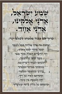 Western Wall Protection shema Israel Blessing poster Judaica Gift wall hanging