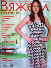Lace Dress Top Skirt Crochet Patterns for Beginner in Russian Magazine #125