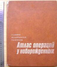 Atlas of surgical operations newborn Neonatal surgery. Russian album book 1984