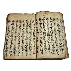 Japanese Edo Period Book - Circa 1600-1700's - Handwritten Antique Manuscript