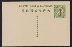 CHINA MINT IMPERIAL POSTAL CARD W/ GREEN DRAGON & RED OVERPRINT, EXTREMELY FINE