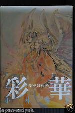 "JAPAN Tomomi Kobayashi Illustrations ""Saika"" Art Book"