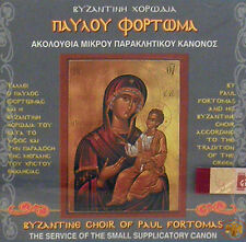 Orthodox Music CD - The Service Of The Small Supplicatory Canon Byzantine Chant
