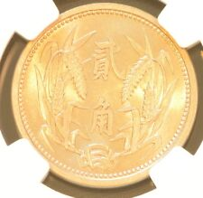1937 (26yr) China East Hopei 2 Chiao Coin NGC MS 64