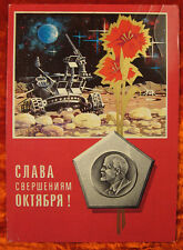 SOVIET POSTCARD SPACE Lunokhod Moon Rover Cosmos ROCKET 1966 Greeting Russian