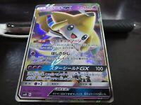 Pokemon card SMM 002/031 Jirachi GX RR Miracle Twins