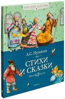 АЛЕКСАНДР ПУШКИН. СТИХИ И СКАЗКИ Russian kids book