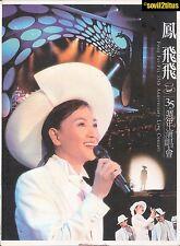 CD 2004 Fong Feng Fei Fei 35th Anniversary Live Concert 鳳飛飛35週年演唱會 #2372
