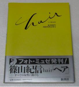 Kishin Shinoyama Photo Book HAIR  1994 1st  Edition