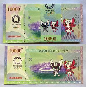 10 Pieces Of Japan 2020 Tokyo Olympics 10,000 yen Mascot commemorative banknote