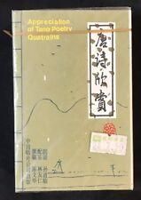 中國唱片 唐詩欣賞 (二) 卡帶 磁帶 Chinese Tang Poetry Quatrains cassette tape sealed MINT!