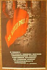 Soviet Original political POSTER Arsenal worker run up Revolution flag USSR