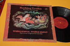 LP RUSHING TROIKA RUSSIAN FOLK SONGS ORIG 1984 EX++ TOP AUDIOFILI