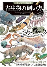 If' Illustrated Encyclopedia Book How to Tame Extinct Animals