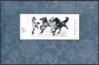 China 1978 T28 奔馬 Calloping Horses stamp S/S
