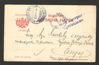 WWI SERBIA-CENSORSHIP POSCARD-INTERESTED POSTMARK-1914.