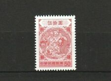 REP. OF CHINA TAIWAN 2018 DRAGON & PHOENIX NT$50 COMP. SET OF 1 STAMP IN MINT