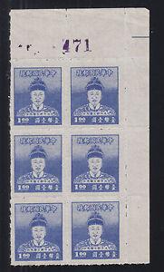 China ROC Sc 1020 MNH/MNG. 1950 $1 Cheng Ch'eng-kung, Sheet Corner Block of 6
