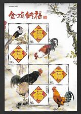 China 2017-1 New Year of Cock Special S/S Zodiac Animal 金雞納福 福