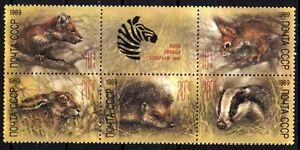 9953 RUSSIA 1989 RUSSIAN ZOO MNH