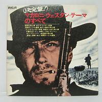 VA - Golden Themes from Italian Western Movie LP JAPAN PRESS Clint Eastwood