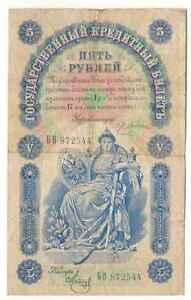 Russia State Credit Note 5 Rubles 1898 Pleske VF RARE