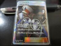 Pokemon card SM8b 155/150 Ingo & Emmet SR Ultra Shiny Japanese