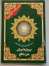ISLAM-KORAN-SUNNAH-Qur'anTagwied-Juzz Amma (24x17cm) nur Arabisch,warsch
