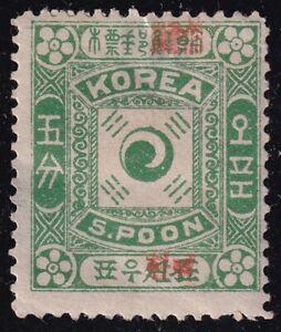 KOREA STAMP 1897 Overprinted in ORANGE ON 5P GREEN STAMP MH/OG THIN DOUBLE OVPT