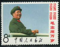 1967 China Post issued stamps long live Chairman Mao(毛主席万岁-蓝天8-7)8 分 original