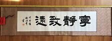 HANDPAINTED ASIAN FINE ART CHINESE Shufa