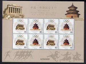 China PRC 2004-16 Olympiade Athen Olympics Beijing 3552-3553 Kleinbogen MNH