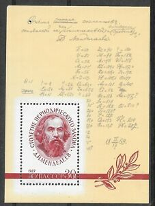 RUSSIA SG MS3697 CENTENARY MENDELEV LAW OF ELEMENTS; M.N.H.1969.