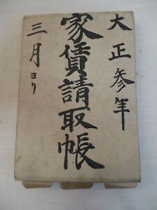 #2 Vintage Japanese Accountant's Ledger, Bookkeeping, Daifukucho