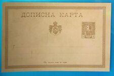 Serbia: Rare 1884, Postal Stationery, mint, interesting EB0107
