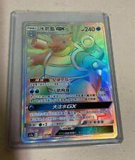 PTCG Pokemon Chinese Blastoise GX  Hyper Rare GX sharp