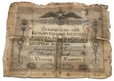 RUSSIAN 1835 BANK NOTE RARE BANKNOTE CURRENCY RUBLE RUSSIA