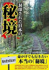 Sealed Japanese Hidden Places : Sightseeing Photo Guide Book