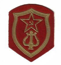 USSR SOVIET PATCH ARMY MILITARY MUZIC BAND ORCHESTRA - ORIGINAL! 1981-1985 years