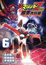 SHIN MAZINGER Z ZERO ANKOKU SHOGUN GO NAGAI JAPANESE MANGA COMIC BOOK VOL.6