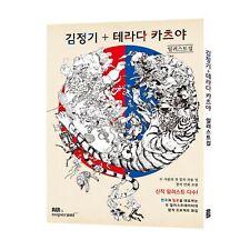 New Kim Jung Gi + Terada Katsuya Illustrations Collection Korea Japan Artists