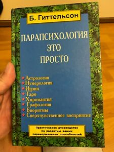 Parapsychology is simple. Russian book 1997