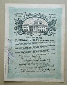 RUSSIA - FREEDOM LOANS DEBENTURE BONDS WITH COUPONS 1917