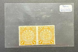 China 1900s imperial CIP 1c dragon mint pair imperforate between error.