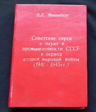 Soviet Jews in science and industry of USSR during Second World War WW2 book