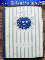 1956 Book of the USSR, Russia's War against Napoleon 1812, history (lot 700)