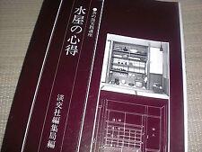 CHADO Japanese Tea Ceremony Chanoyu Self Study Book MIZUYA Preparatory Practice