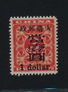 ***REPLICA*** of China Red Revenue 1897  - 1$ black